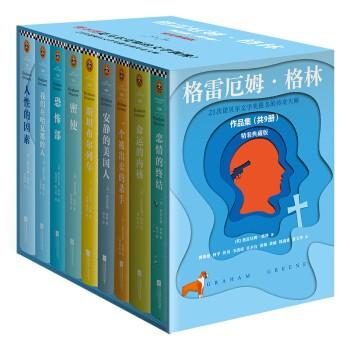 《格雷厄姆·格林作品集》(精装典藏版 套装共9册)