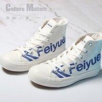 FEIYUE 中国飞跃 2075 男女高帮款帆布鞋 *2件 +凑单品