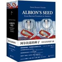 京东PLUS会员:《新民说·阿尔比恩的种子:美国文化的源与流》(共2册)