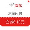 必看活動 : 京東閃付 無套路立減6.18元