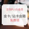 京東PLUS會員 : 19家酒店金卡/鉆卡會籍