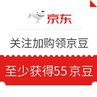 微信专享:京东 6.18男装 关注加购领京豆