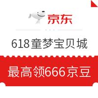 微信專享 : 京東母嬰 618童夢寶貝城限時開啟
