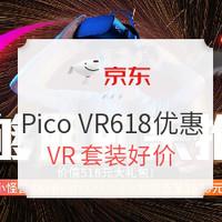 促销活动:Pico小鸟看看联合Kindle、Beats,VR套装618优惠
