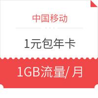 China Mobile 中国移动 包年卡(1GB流量/月、0月租)