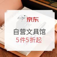 促销活动:京东 暑假学霸养成记 多品牌文具联合促销