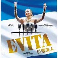 音樂劇史詩巨作《貝隆夫人》Evita 廣州/武漢/西安站