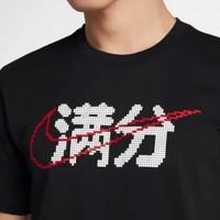 小编精选:祝愿高考满分!NIKE 耐克 CI9852 男士T恤