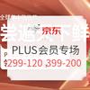 京东 PLUS会员生鲜专场 尝遍天下鲜