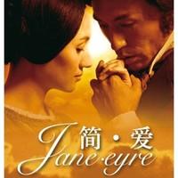 國家大劇院話劇《簡·愛》首演十周年紀念演出  北京站