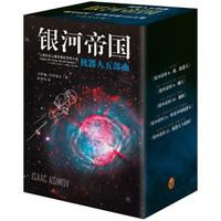 京东PLUS会员: 《银河帝国:机器人五部曲》(套装共5册)