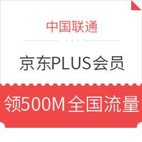 京東PLUS會員 X 中國聯通 500M全國流量