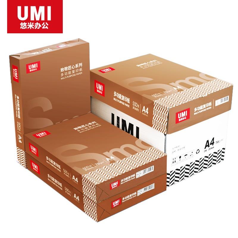UMI 悠米 致敬匠心 A4复印纸 70g 500张/包 5包装