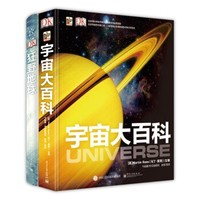 《DK宇宙大百科+DK狂野地球》(精装套装共2册)