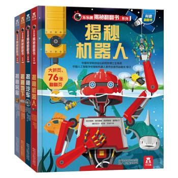 《乐乐趣揭秘系列:揭秘机器人+房屋+地下+汽车》(套装共4册)