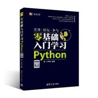 《Python零基礎入門學習》