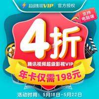 腾讯(Tencent)腾讯视频超级影视vip会员12个月云视听极光会员 电视TV端