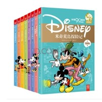 《米奇故事礼盒官方典藏》套装共8册