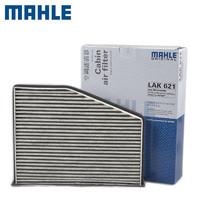 马勒 LAK 621 空调滤芯 大众/奥迪/斯柯达专用 *3件