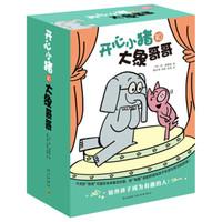 《开心小猪和大象哥哥》(套装共17册)