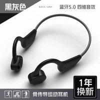 蛇圣J20 骨传导蓝牙耳机5.0 无线运动跑步耳机 挂耳式双耳吃鸡游戏耳机 黑灰色IP56级防水