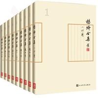 《杨绛全集》(套装共9册)