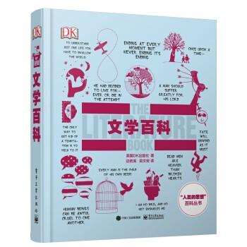 《DK文学百科》(精装全彩)