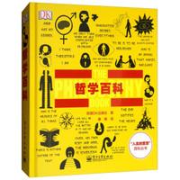 《DK哲学百科》精装全彩