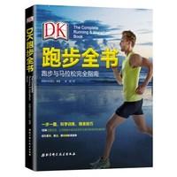 《DK跑步全書:跑步與馬拉松完全指南》