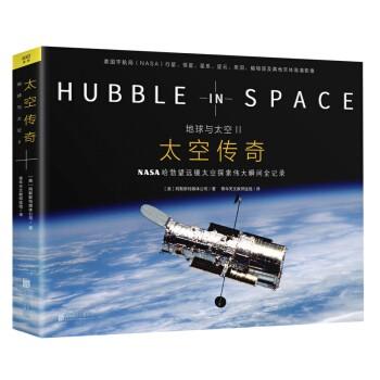 《地球与太空2:太空传奇》