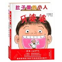 《学前儿童生理认知绘本:肚子里的小人+牙婆婆》全2册