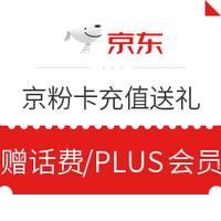 移動專享 : 京東 電信618 京粉卡充值送好禮