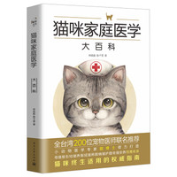 《貓咪家庭醫學大百科》