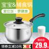 劳特莎蒂 不粘汤锅宝宝辅食锅小奶锅+带盖