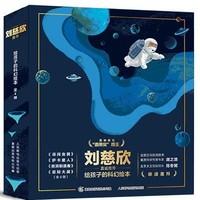 《刘慈欣推荐给孩子的科幻绘本系列》(全4册)