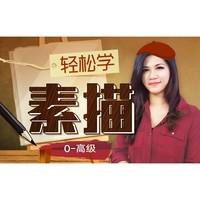 值友專享 : 滬江網校 輕松學素描0-高級【學霸班】