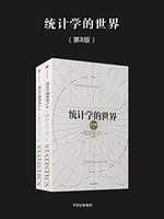 《統計學的世界》(第8版)Kindle版