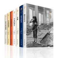 《岩波新书精选套装》(全7册)