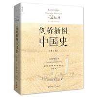 《剑桥插图中国史》(第2版)