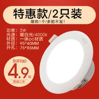 nvc-lighting 雷士照明 LED筒灯 3W 开孔7.5cm 特价买一送一 均价4.45