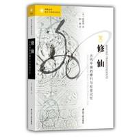 《修仙:古代中国的修行与社会记忆》