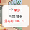京東 閱讀不散場 自營圖書