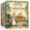 《彼得兔的故事》全套8冊