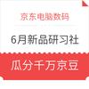 京東電腦數碼 6月新品研習社