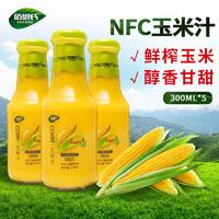 佰恩氏玉米汁飲料代餐飽腹谷物飲料鮮榨玉米汁整箱蔬果汁300ml*5