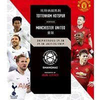 2019國際冠軍杯(托特納姆熱刺VS曼聯)上海站