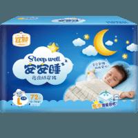 宜嬰安安睡夜用紙尿褲L72片 大吸量透氣干爽男女寶寶嬰兒尿不濕