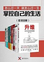 掌控自己的生活(套裝8冊)Kindle電子書