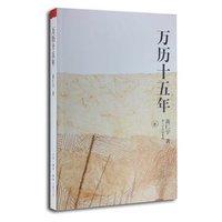 《黄仁宇作品系列:万历十五年》