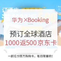 必看活动 : 限名额!暑假可用!华为天际通×Booking 预定全球酒店